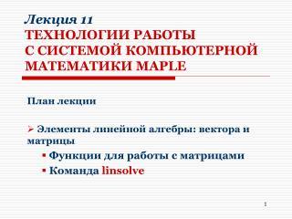 Лекция  1 1 ТЕХНОЛОГИИ РАБОТЫ  С СИСТЕМОЙ КОМПЬЮТЕРНОЙ МАТЕМАТИКИ MAPLE