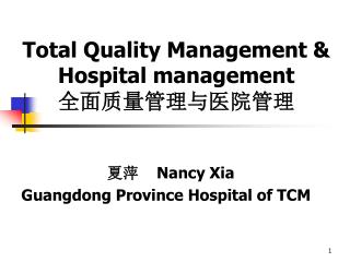 Total Quality Management & Hospital management 全面质量管理与医院管理
