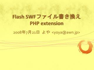 Flash SWF ファイル書き換え  PHP extension