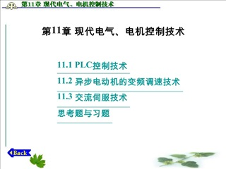 11.1 PLC  11.2   11.3
