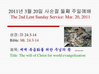 2011 년  3 월  20 일  사순절 둘째 주일예배  The 2 nd  Lent Sunday Service:  Mar . 20, 2011