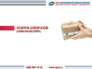 УСЛУГА СПСР- COD (CASH-ON-DELIVERY)