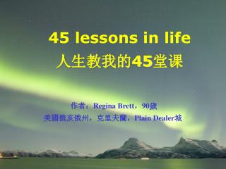 45 lessons in life 人生教我的 45 堂课