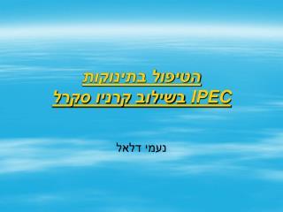 הטיפול בתינוקות IPEC בשילוב קרניו סקרל