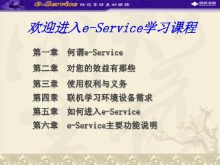 欢迎进入 e-Service 学习课程