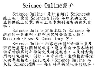 Science  Online 簡介