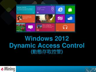 Windows 2012   Dynamic Access Control ( 動態存取控管 )