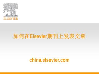 如何在 Elsevier 期刊上发表文章 c h ina.elsevier