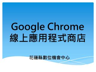 Google Chrome  線上應用程式商店