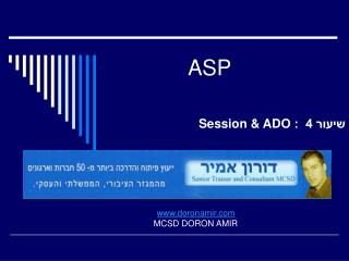 שיעור 4  :  Session & ADO