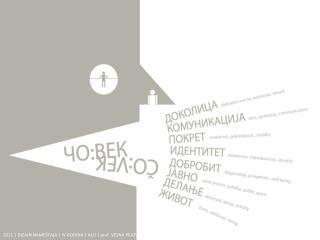 2011 | DIZAJN NAMEŠTAJA | IV GODINA | ALU | prof. VESNA PEJOVIĆ