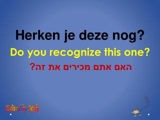 Herken je deze nog? Do you recognize this one? האם אתם מכירים את זה?
