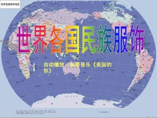 世界各国民族服饰