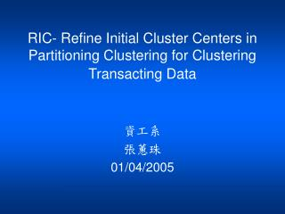 RIC- Refine Initial Cluster Centers in Partitioning Clustering for Clustering Transacting Data