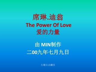 席琳 . 迪翁 The Power Of Love 爱的力量