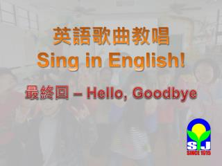 英語歌曲教唱 Sing in English!