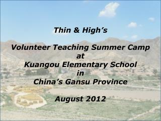 Thin & High's Volunteer Teaching Summer Camp at  Kuangou Elementary School  in