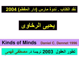 Kinds of Minds Daniel C. Dennet  1996