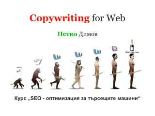 Copywriting  for Web Петко  Димов