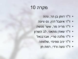 מקרה 10