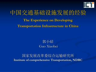 中国交通基础设施发展的经验 The Experience on Developing  Transportation Infrastructure in China