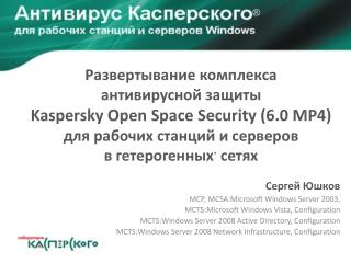 Сергей Юшков MCP ,  MCSA:Microsoft Windows Server  2003,