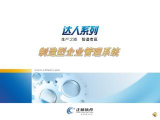 制造型企业管理系统