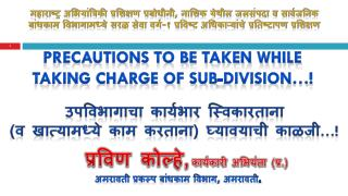 Precautions to be taken while taking charge of sub-division…!