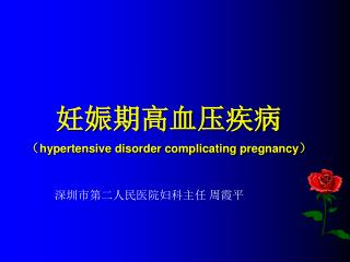 妊娠期高血压疾病 ( hypertensive disorder complicating pregnancy )