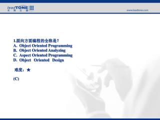 1. 面向方面编程的全称是? Object Oriented Programming  Object Oriented Analyzing Aspect Oriented Programming