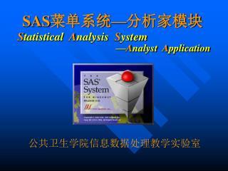 SAS 菜单系统 — 分析家模块 S tatistical   A nalysis   S ystem