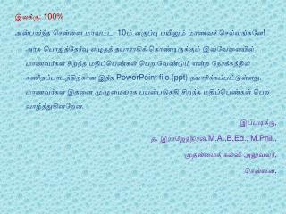 இலக்கு : 100% அன்பார்ந்த சென்னை மாவட்ட , 10ம் வகுப்பு பயிலும் மாணவச் செல்வங்களே !