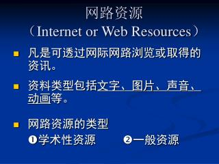 网路资源 ( Internet or Web Resources )