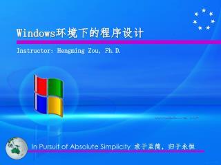 Windows 环境下的程序设计