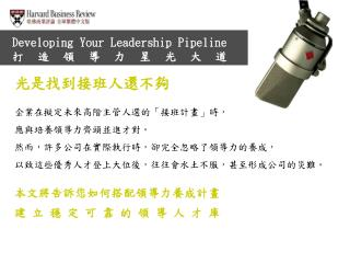 Developing Your Leadership Pipeline 打造領導力星光大道