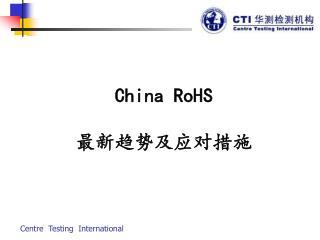 China RoHS  最新趋势及应对措施