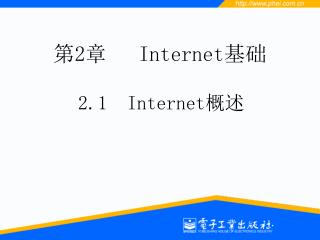 第2章    Internet 基础