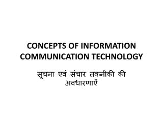 CONCEPTS OF INFORMATION COMMUNICATION TECHNOLOGY