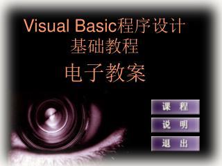 Visual Basic 程序设计基础教程 电子教案