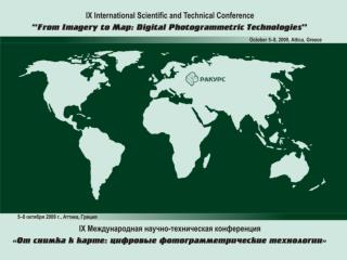 IX International Scientific and Technical Conference