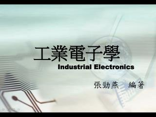 工業電子學 Industrial Electronics