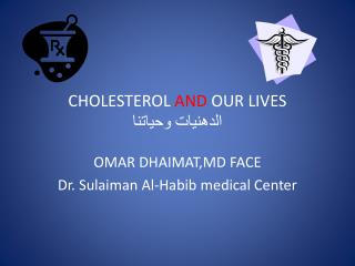 CHOLESTEROL  AND  OUR LIVES الدهنيات وحياتنا