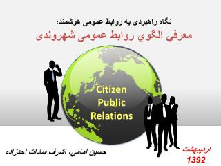 Citizen Public Relations