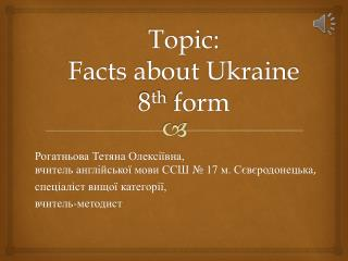 Topic: Facts about Ukraine 8 th  form