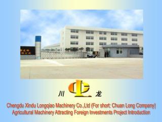 Chengdu Xindu Longqiao Machinery Co.,Ltd (For short: Chuan Long Company)