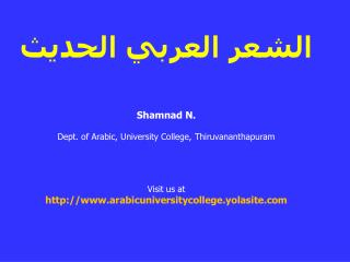????? ?????? ?????? Shamnad N. Dept. of Arabic, University College, Thiruvananthapuram Visit us at
