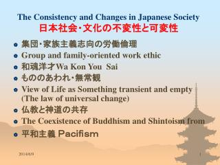 The Consistency and Changes in Japanese Society 日本社会・文化の不変性と可変性