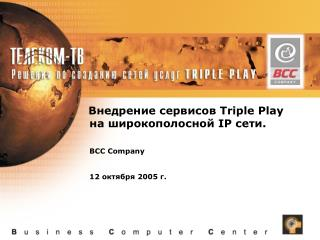 ????????? ????????  Triple Play ?? ??????????????  IP  ????. BCC Company 12  ??????? 2005 ?.