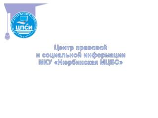 Центр правовой  и социальной информации МКУ « Нюрбинская  МЦБС»