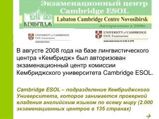 Cambridge ESOL worldwide